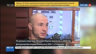 Новости на Россия 24 • Украинского силовика арестовали в Италии за убийство журналиста Андреа Роккелли