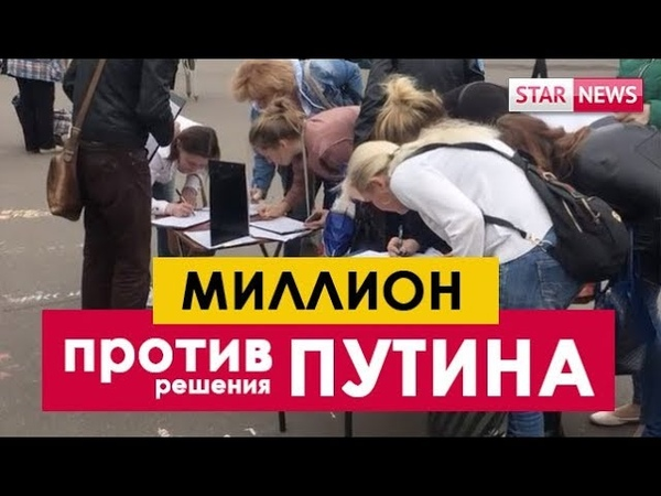 МИЛЛИОН ПОДПИСЕЙ ПРОТИВ ПРЕЗИДЕНТА ПЕНСИОННАЯ РЕФОРМА Россия 2018