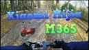 Немного о электросамокате Xiaomi Mijia M365