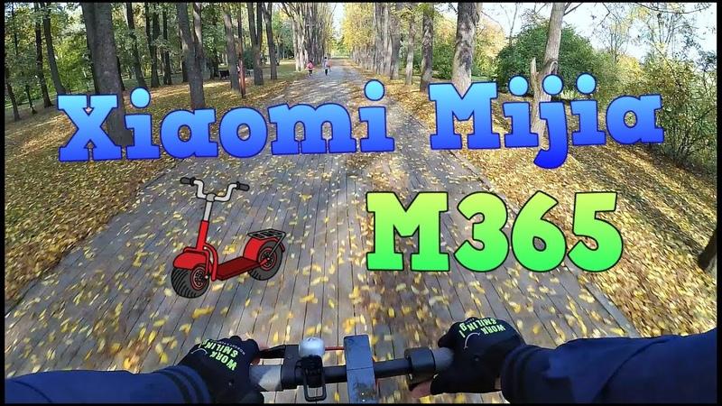 Немного о электросамокате Xiaomi Mijia M365.