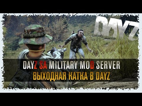 DayZ SA MILITARY MOD SERVER - ВЫХОДНАЯ КАТКА В DAYZ 122 [Стрим 1080p 60HD] No Comments Games