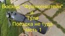 Восход 350 Франкенштейн и Тула Поездка не туда Часть 1