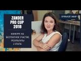 Zander Pro Cup 2018 - итоги второго этапа конкурса на бесплатное участие в турнире