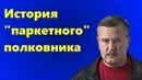 Анатолий Гриценко История паркетного полковника