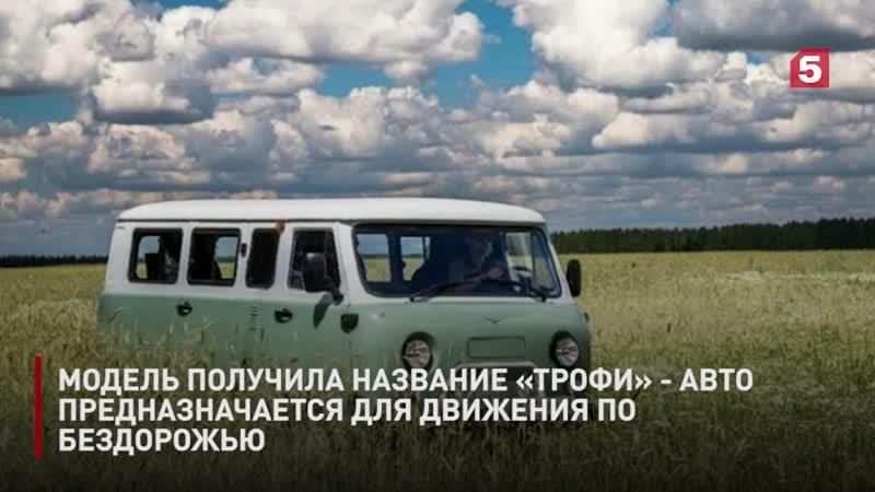 Стартовали продажи новой «Буханки» - УАЗ Комби Трофи