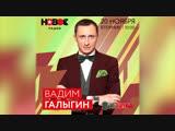 Вадим Галыгин и все-все-все. Приглашение на премию Нового Радио