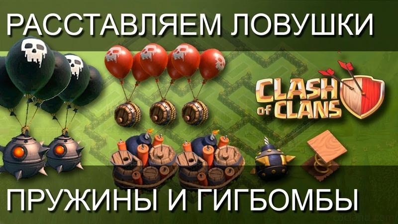 Расставляем МИНЫ ПРУЖИНЫ ГИГБОМБЫ Clash of Clans