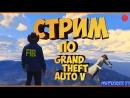 СТРИМ ПО GTA 5 ОБЩЕНИЕ ЮМОР И ПРОЧЕЕ