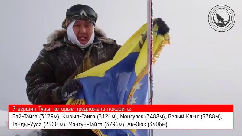 Видеообращение к альпинистам Тувы