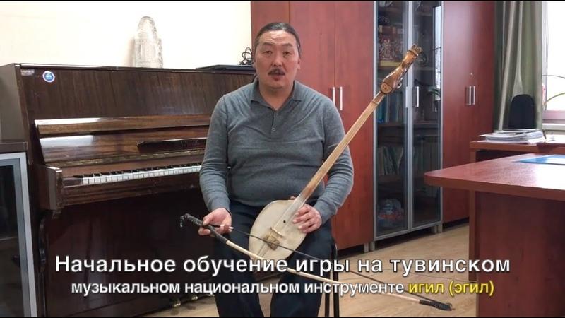 Начальное обучение игры на тувинском национальном музыкальном инструменте игил эгил