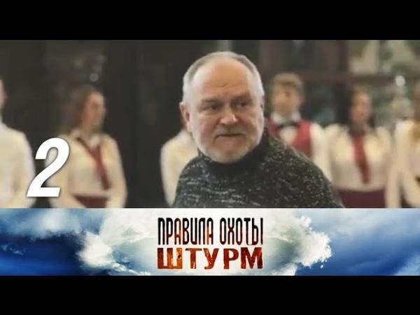 Правила охоты Штурм 2 серия 2015 Боевик @ Русские сериалы