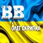 Воплі Відоплясова альбом З днем незалежності, країно!
