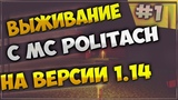 Выживание с MC Politach