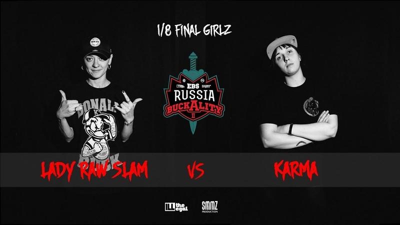 LADY RAW SLAM vs KARMA || 1/8 FINAL GIRLZ || BUCKALITY 2