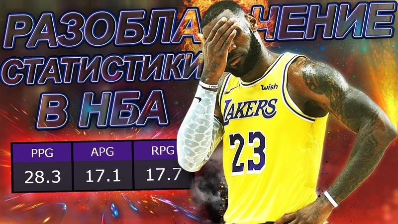 РАЗОБЛАЧЕНИЕ СТАТИСТИКИ В НБА / Как её накручивает лига?