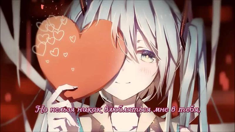 UtsuP feat. Hatsune Miku - 宇宙人のアイラブユー [Uchuujin no I Love You] (rus sub)