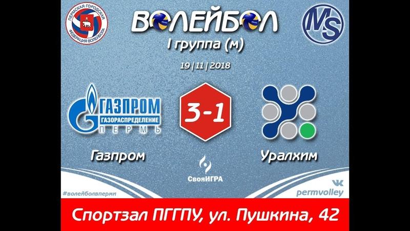 1М. Газпром - Уралхим