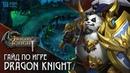 Dragon Knight — Что такое Элеметаль