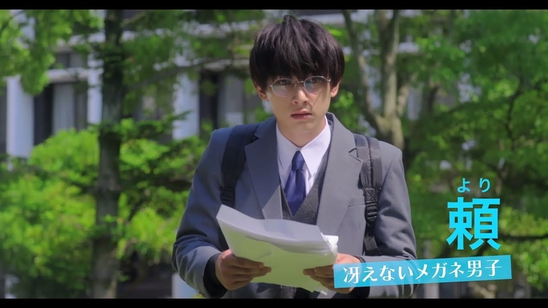 Anoko no Toriko Live Action Official Teaser 1 (2018)