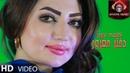 Latifa Azizi - Dokhtar e Maghror OFFICIAL VIDEO