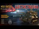 M 50 ONTOS. Истребитель танков 4 уровня.Обзор.Первый подарок Боевого пути Эпоха ярости.Проект Армата