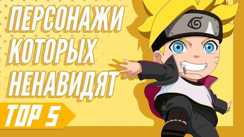 5 мерзких персонажей аниме