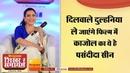 Hindustan Shikhar samagam 2018 II दिलवाले दुल्हनिया ले जाएंगे फिल्म म 2375