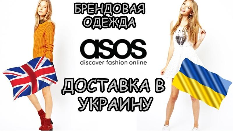 ASOS. Доставка брендовой одежды из Британии в Украину. Женские туфли