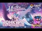 Aion 6.75 GameCoast - 14 февраля День святого Валентина