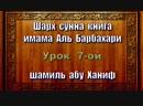 07 Шарх сунна книга имама Аль Барбахари Шамиль абу Ханиф