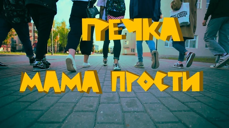ГРЕЧКА МАМА ПРОСТИ unofficial video