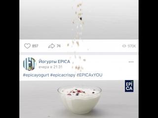 Будь в тренде с коллаборацией EPICAxCRISPY.