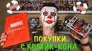 МАСКА ПЕННИВАЙЗА, ФИГУРКИ И КОМИКСЫ | Подарок от подписчика!