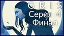 СТАДИЯ ПРИНЯТИЯ. ФИНАЛ.   GRIS   Let's Play 4