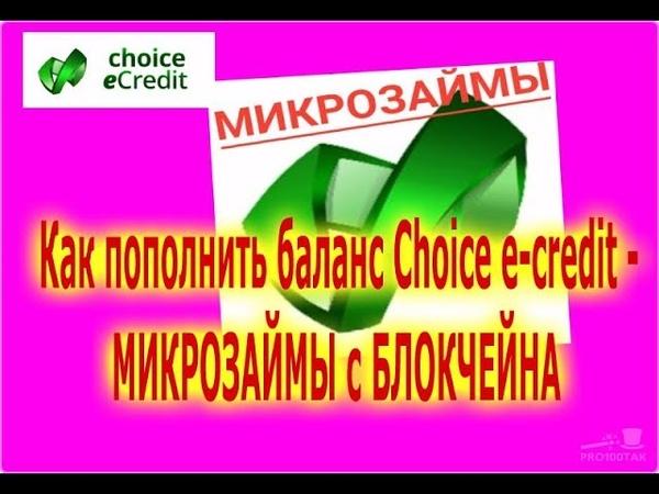 Как пополнить баланс Choice e credit МИКРОЗАЙМЫ с БЛОКЧЕЙНА
