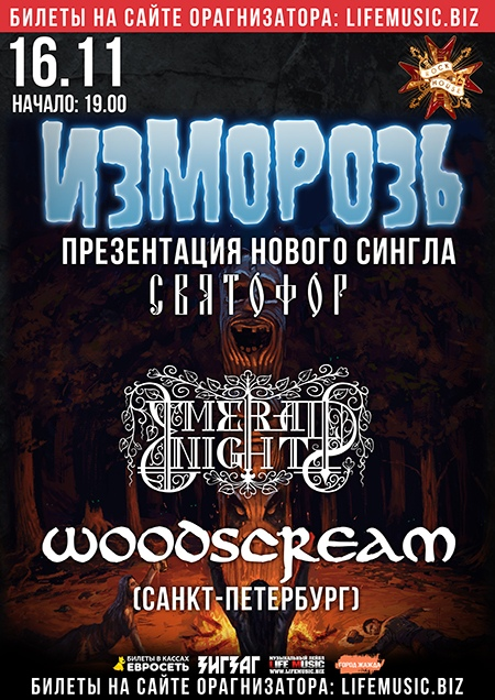 Афиша Москва ДОП: 16.11 ИЗМОРОЗЬ - Большой концерт!