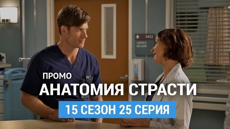 Анатомия страсти 15 сезон 25 серия Промо Русская Озвучка