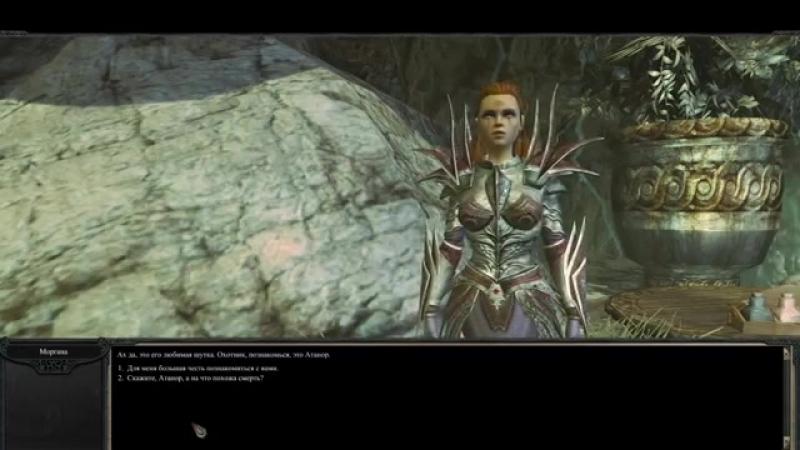 Divinity II_ Developers Cut - Прохождение 1_ Следопыт охотник