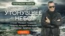 Александр Буйнов - Утонувшее небо (тизер) 0