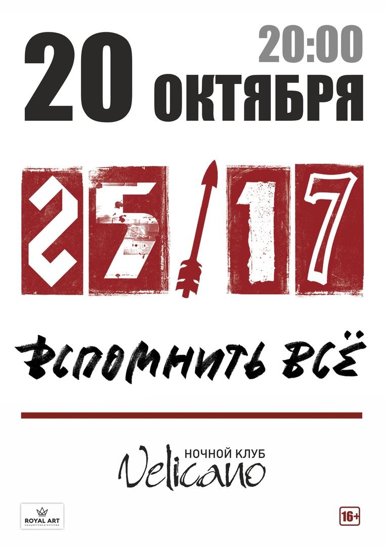 Афиша Хабаровск 25/17 / ХАБАРОВСК / 20 ОКТЯБРЯ / Velicano
