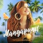 Татьяна Котова альбом Мандарины