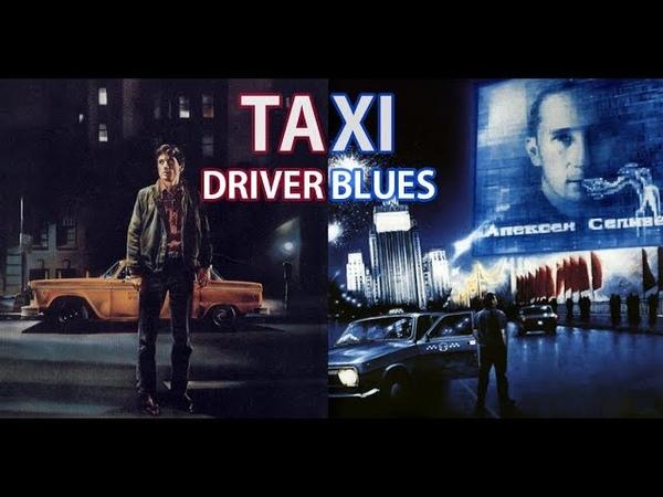 Taxi Driver (1976) vs Taxi Blues (1990)