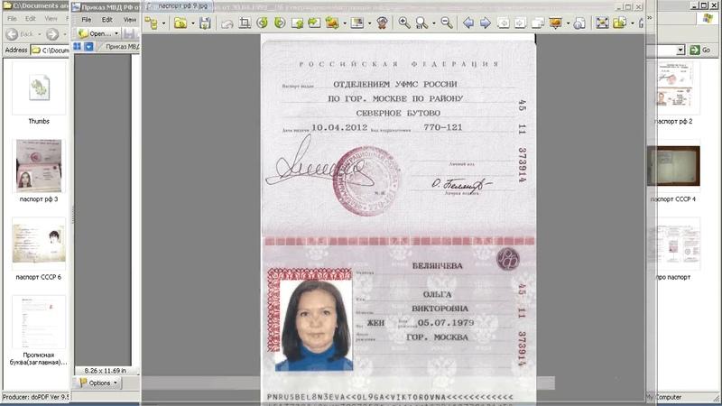 Обратная сторона паспорта ч5 Нет гражданства Аббревиатура