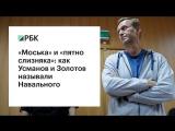 «Моська» и «пятно слизняка»: как называли Навального Усманов и Золотов в обращениях