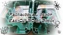 Пила мини-цепная EasyCut50 от Bosch. Распаковка и обзор