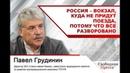 Россия вокзал куда не придут поезда потому что все разворовано ПавелГрудинин