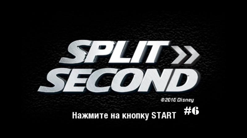 Прохождение Split Second Velocity (PSP) 6 Карьера Эпизод 6
