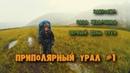 Приполярный Урал (1) Заброска. База Желанная.