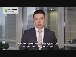 """Старший инвестиционный консультант ИК """"Фридом Финанс"""" Никита Гришунин комментирует ситуацию на рынке США"""