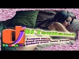 DJ TsuNamI _ Х
